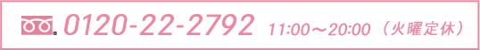0120-22-2792 12:00~21:00(火曜定休)