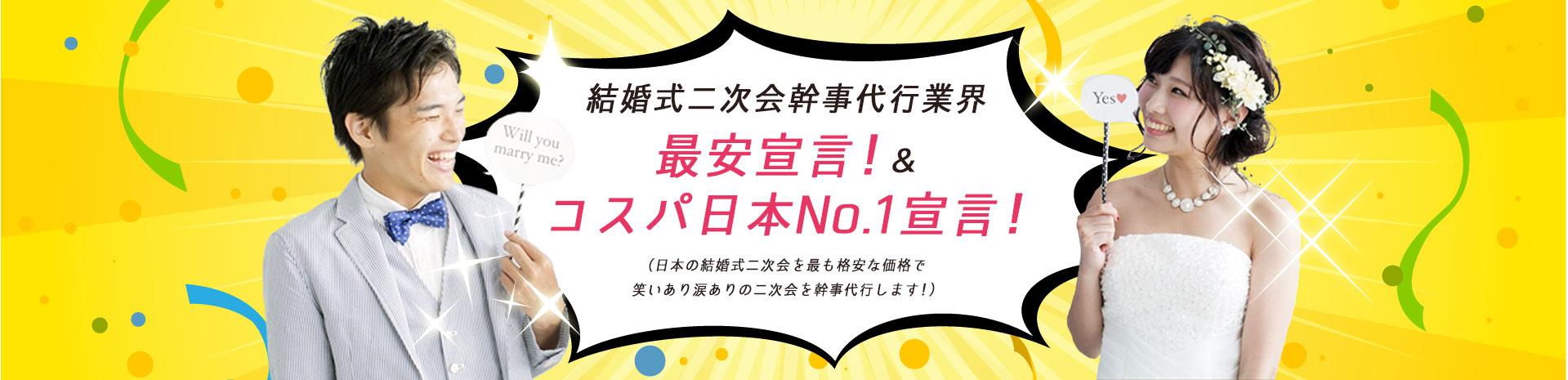 結婚式二次会幹事代行業界最安宣言!&コスパ日本No.1宣言!(日本の結婚式二次会を最も格安な価格で笑いあり涙ありの二次会を幹事代行します!)