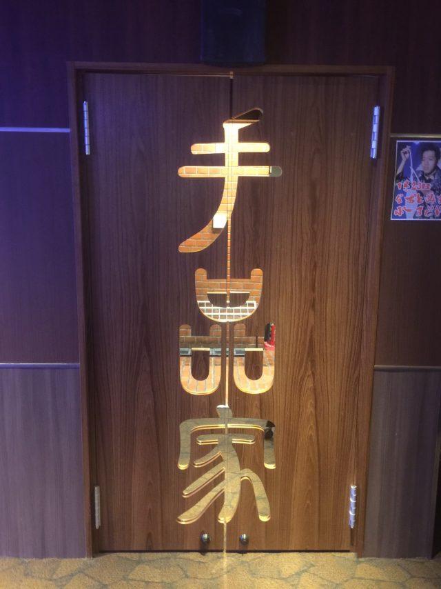大阪,二次会,会場