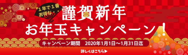 謹賀新年キャンペーン